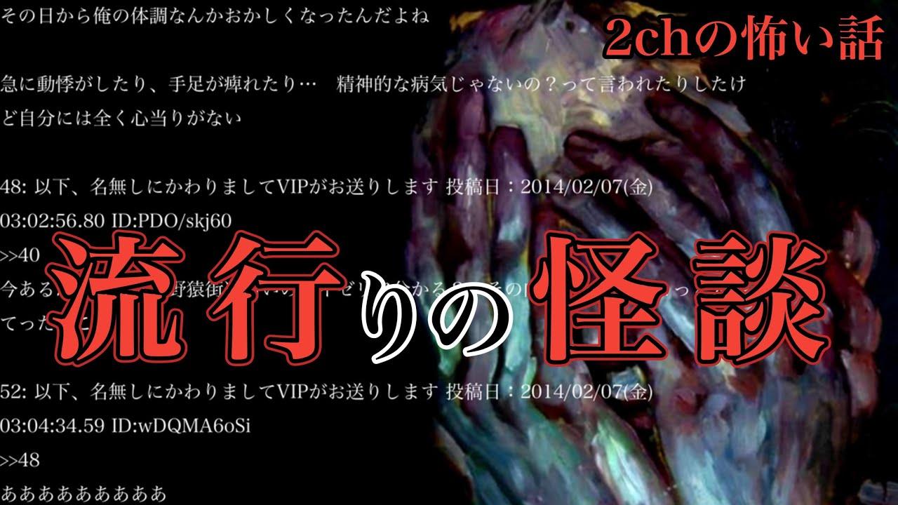 【2chの短編怪談】朗読【ヒトコワ/怪談/怪談朗読/人怖/】