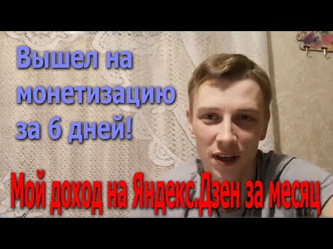 Как я вышел на монетизацию за 6 дней. Сколько удалось заработать за месяц на Яндекс.Дзен личный опыт