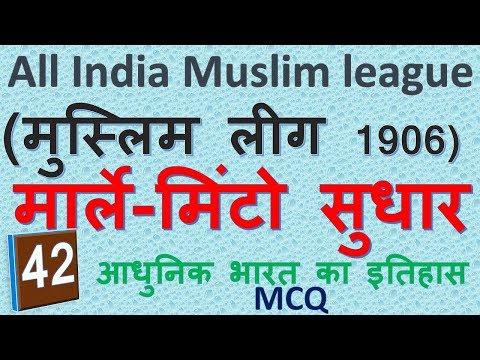 मुस्लिम लीग (All India Muslim league) | marle-minto-reforms (मार्ले मिन्टो सुधार) | modern history