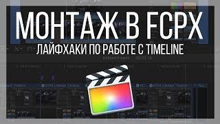 монтаж видео в FCPX. Несколько лайфхаков по работе с timeline в Final Cut Pro X