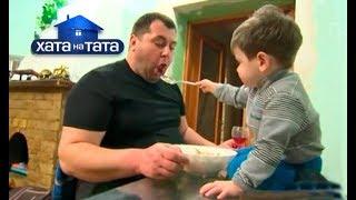 Семья Гайдук – Хата на тата