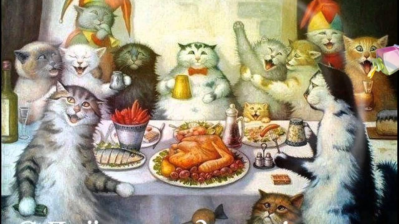 Открытки с днем рождения женщине прикольные котики