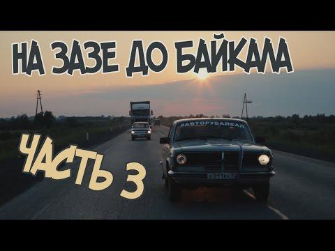 4500 км позади, а мы едем! На ЗАЗЕ до БАЙКАЛА!