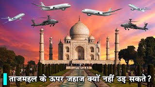ताजमहल के ऊपर से कोई भी जहाज क्यों नहीं उड़ सकता| No Fly Zones : Places Where Planes Cannot Fly