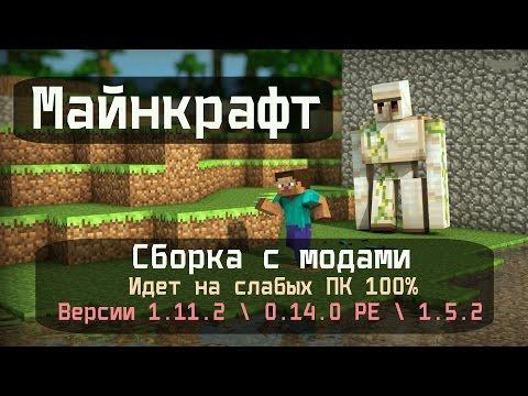 Скачать Майнкрафт  бесплатно - Minecraft