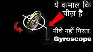ये कमाल कि चीज़ है - This is Amazing   Science Gyroscope
