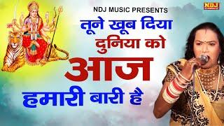 तूने खूब दिया दुनिया को आज हमारी बारी है | Latest Devotional Bhajan Song 2019 | NDJ Film