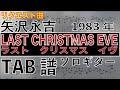 矢沢永吉 /   LAST CHRISTMAS EVE  /  ギター  「耳コピ」アレンジ TAB譜 歌詞 ソロギター
