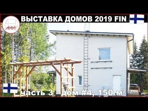 Дом 150 м2 в Финляндии, Airon Haave за 371.800 евро | Asuntomessut 2019 #4