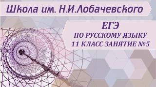 ЕГЭ по русскому язык 11 класс Занятие №5 Задание №12 Правописание НЕ и НИ с разными частями речи