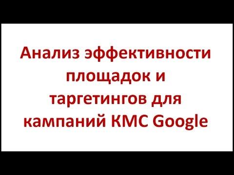 видео: Анализ эффективности площадок и таргетингов для кампаний КМС google adwords - Шаг #14.3