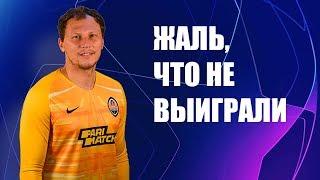 манчестер Сити - Шахтер - 1:1: Андрей Пятов после матча ЛЧ 2019