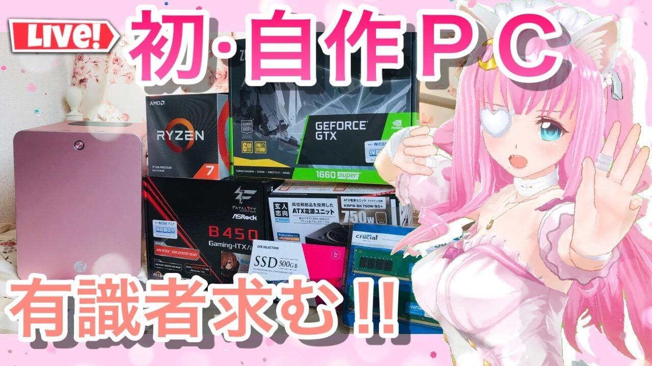 【2020自作PC/Mini-ITX】給付金10万円+αでピンクのかわいいゲーミングPCを組むうつ病Vtuberの作業ASMRとかいってたら耐久配信になった件【佐宮にな/Vtuber/PINK】