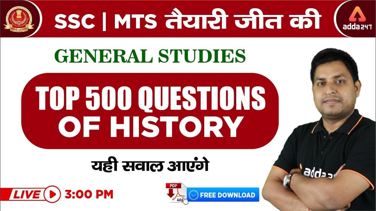 SSC MTS तैयारी जीत की – General Studies -Top 500