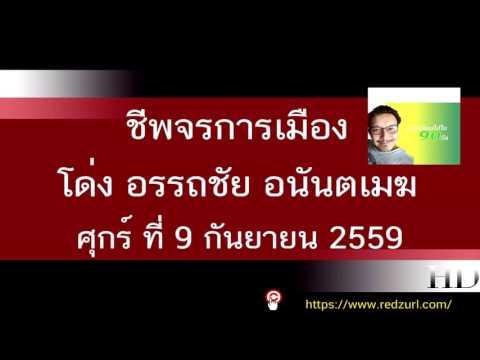 ชีพจรการเมือง โด่ง อรรถชัย อนันตเมฆ 9 09 2016