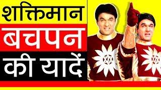 शक्तिमान की कहानी ▶ Shaktimaan TV Serial Story in Hindi   Childhood Memories   India's Superhero