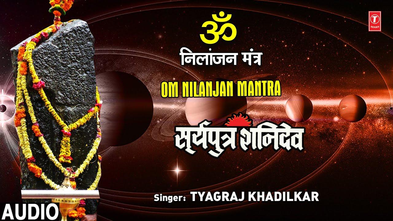 Om Nilanjan Mantra I TYAGRAJ KHADILKAR I Shanidev Mantra I Suryaputra Shanidev I Full Audio Song