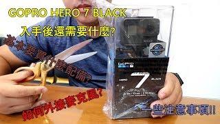 **李淇開箱趣**第一次入手 GOPRO HERO 7 BLACK 後還需要什麼? 如何外接麥克風?