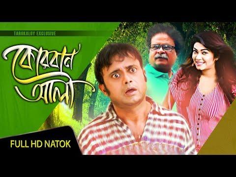 Bangla Natok   Korban ali   কোরবান আলী   A Kho Mo Hasan   Alvi   Dilu   Shuvho