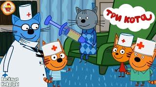 Три кота Кошачий грипп Котята спасают друга от эпидемии Новый Мультик Игра Для детей Весёлые КиНдЕрЫ