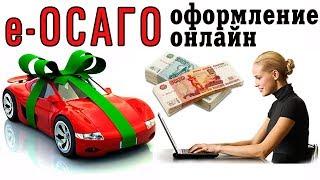 видео Как оформить ОСАГО через Госуслуги онлайн на автомобиль?