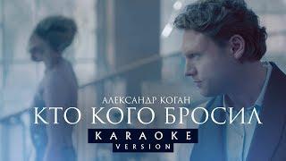 """""""Кто кого бросил"""" karaoke ver 2"""