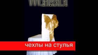 фуршетные юбки,чехлы на стулья(, 2011-11-17T10:03:44.000Z)