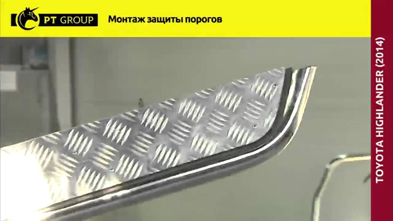 Toyota Highlander Монтаж защиты порогов от boguz.ru