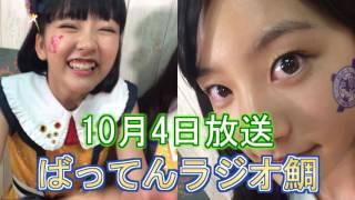 RKBラジオ 22:45ごろから放送されている「ばってん少女隊のばってんラジオたいっ!」 28回目放送.