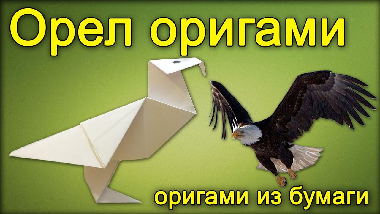 Орел из бумаги своими руками
