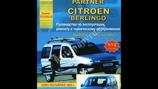 Руководство по ремонту  PEUGEOT PARTNER / CITROEN BERLINGO