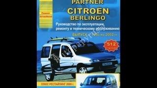 Руководство по ремонту  PEUGEOT PARTNER / CITROEN BERLINGO