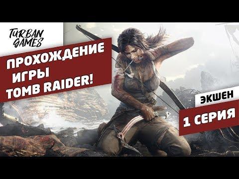 Tomb Raider прохождение игры-Лара Крофт становление #1