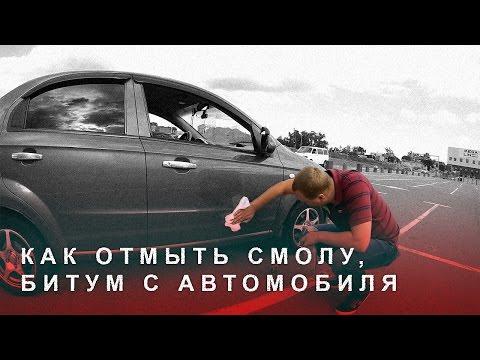 Как отмыть смолу, битум с автомобиля