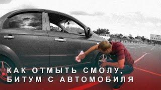 Как отмыть смолу, битум с автомобиля(Как удалить смолу, битум, гудрон, смолу с кузова автомобиля, каким средством очистить с машины битум не повр..., 2016-08-25T15:21:08.000Z)
