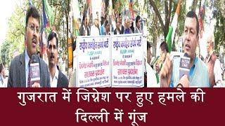 गुजरात में जिग्नेश पर हुए हमले की दिल्ली में गूंज/In Gujarat,attack on Jignesh echoed in Delhi