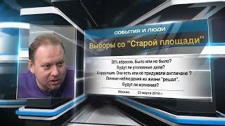 """Выборы со """"Старой площади"""""""