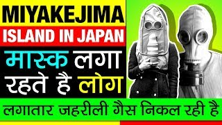 Miyakejima ▶ यहाँ जीना है तो गैस मास्क लगाना ही होगा    Volcanic Island in Japan   Gas Mask Tourism