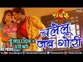 Gadar 2 - Chalelu Jab Gori Hole | Pramod Premi | HD SONG 2018 | New Bhojpuri Romantic Song