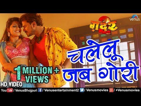 Gadar 2 - Chalelu Jab Gori Hole | Pramod Premi | HD VIDEO SONG 2018 | New Bhojpuri Romantic Song