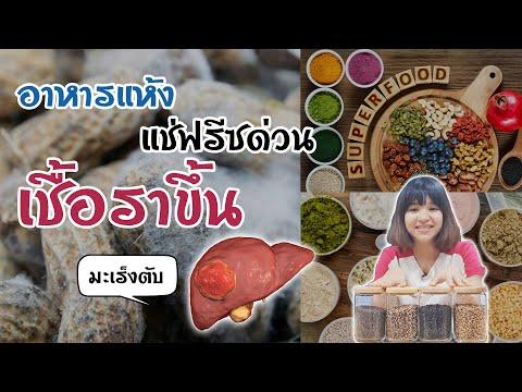 [Beat Nutrition] เชื้อราในอาหาร - อะฟลาท็อกซิน (Aflatoxin) - มะเร็งตับ