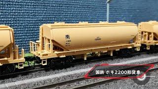 【Nゲージ鉄道模型】国鉄ホキ2200形貨車