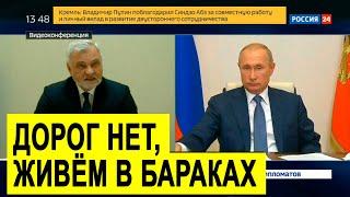 Путин В ШОКЕ: Чиновник вывалил ВСЮ ПРАВДУ о настоящей России!