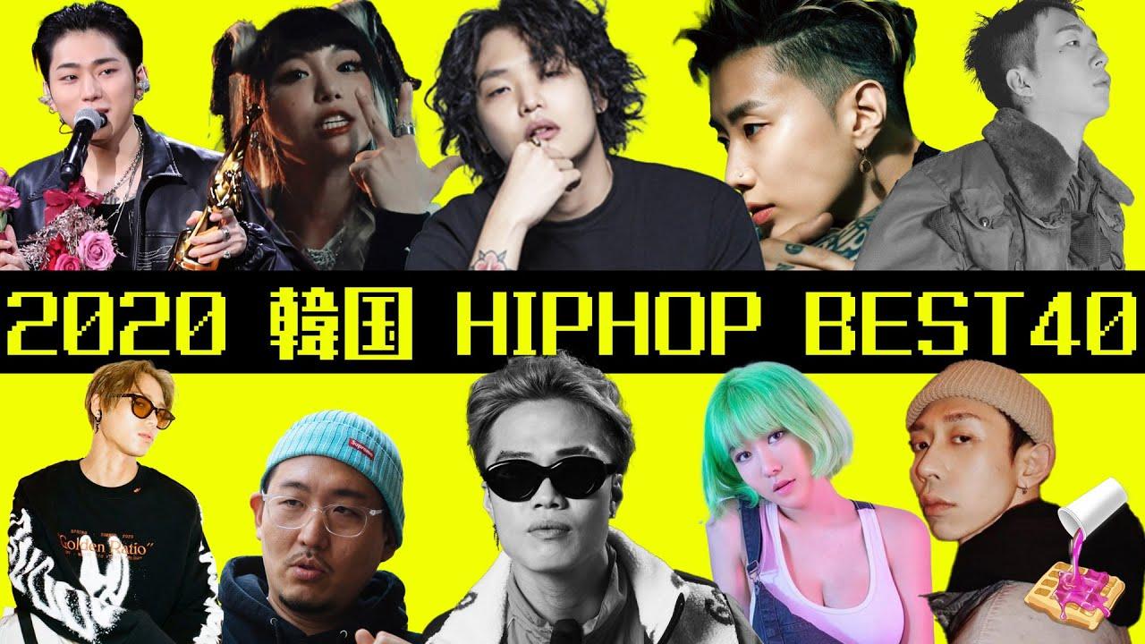 【ラップ好き必見】2020 韓国 🇰🇷 HIPHOP BEST40