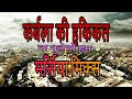 Download Karbala ki Hakikat   Marciya Mix   Dj Ramzan MP3 song and Music Video