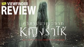 review-the-curse-of-the-weeping-woman-viewfinder-คําสาปมรณะจากหญิงร่ําไห้