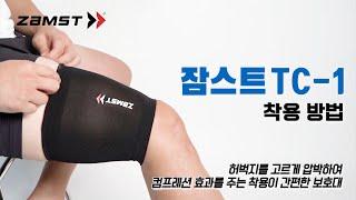 ZAMST 허벅지 보호대 추천 배구·조깅·등산·축구 잠…