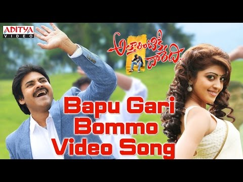 Bapu Gari Bommo Video Song || Attarintiki Daredi Video Songs || Pawan Kalyan, Samantha, Pranitha