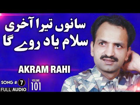 Sanu Tera Aakhri Salam Yaad Rawey Ga - Akram Rahi