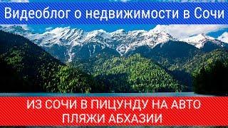 видео Что важно знать об Абхазии? Информация для туристов — НГС.ТУРИЗМ